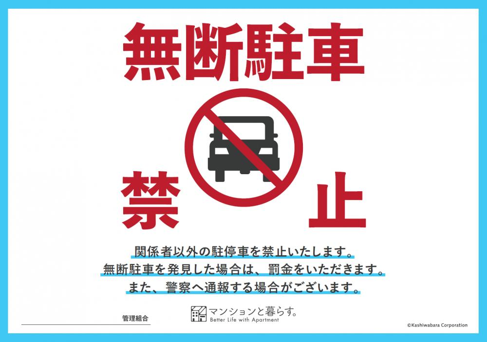 無断駐車禁止ポスター