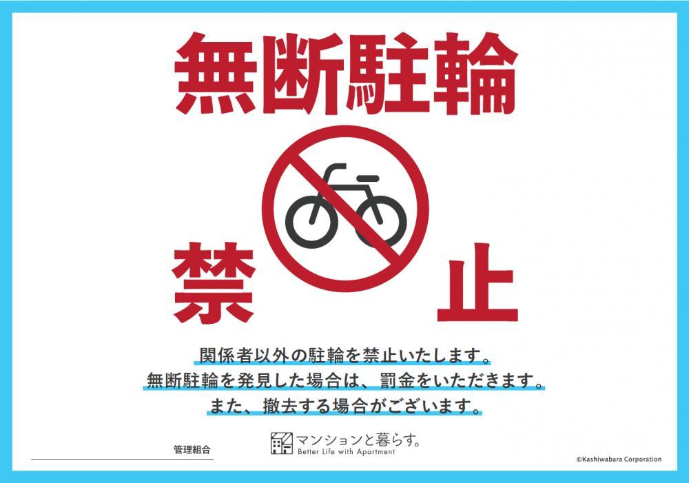 無断駐輪禁止ポスター