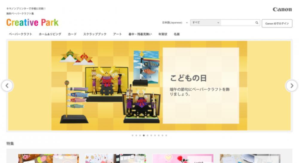 キャノンが提供!圧倒的な取り揃えの『Creative Park』!!