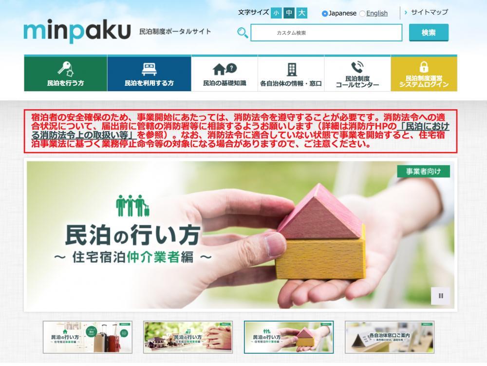 民泊制度ポータルサイト