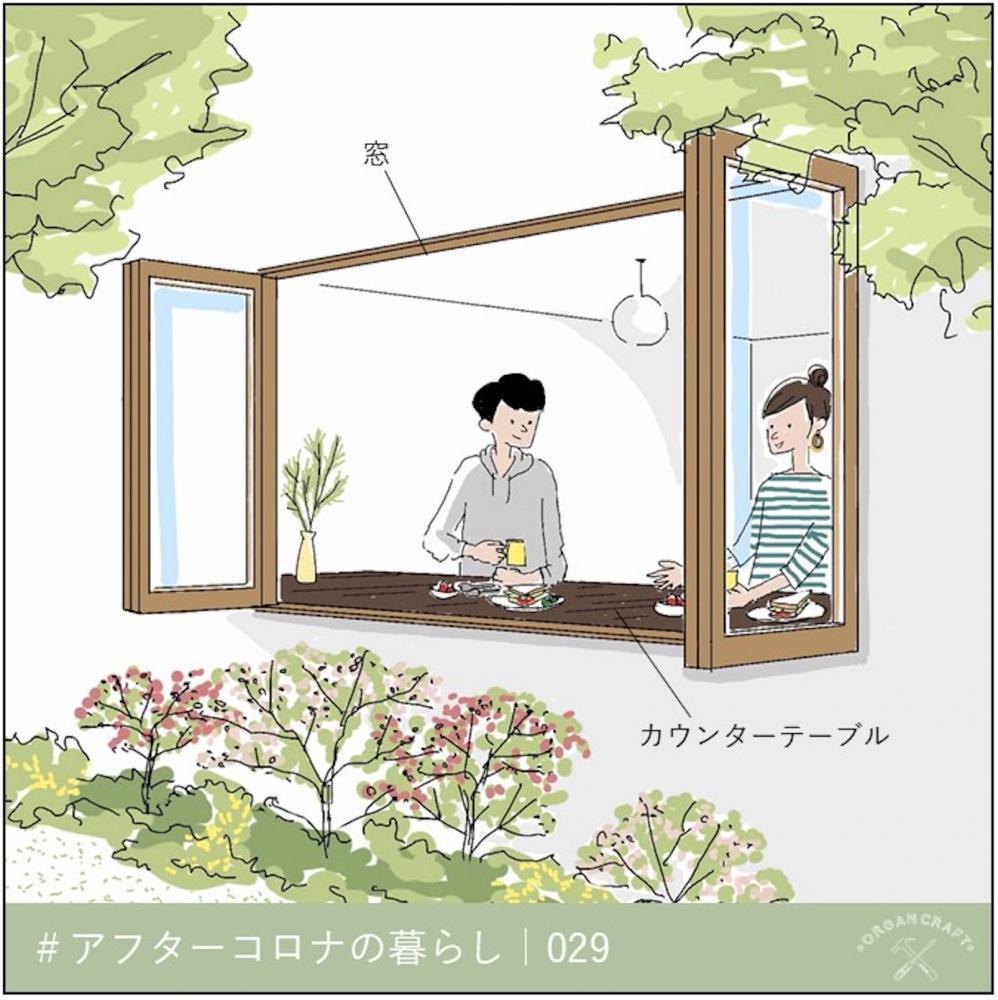 """""""新しい生活様式""""を意識した窓際テーブル"""
