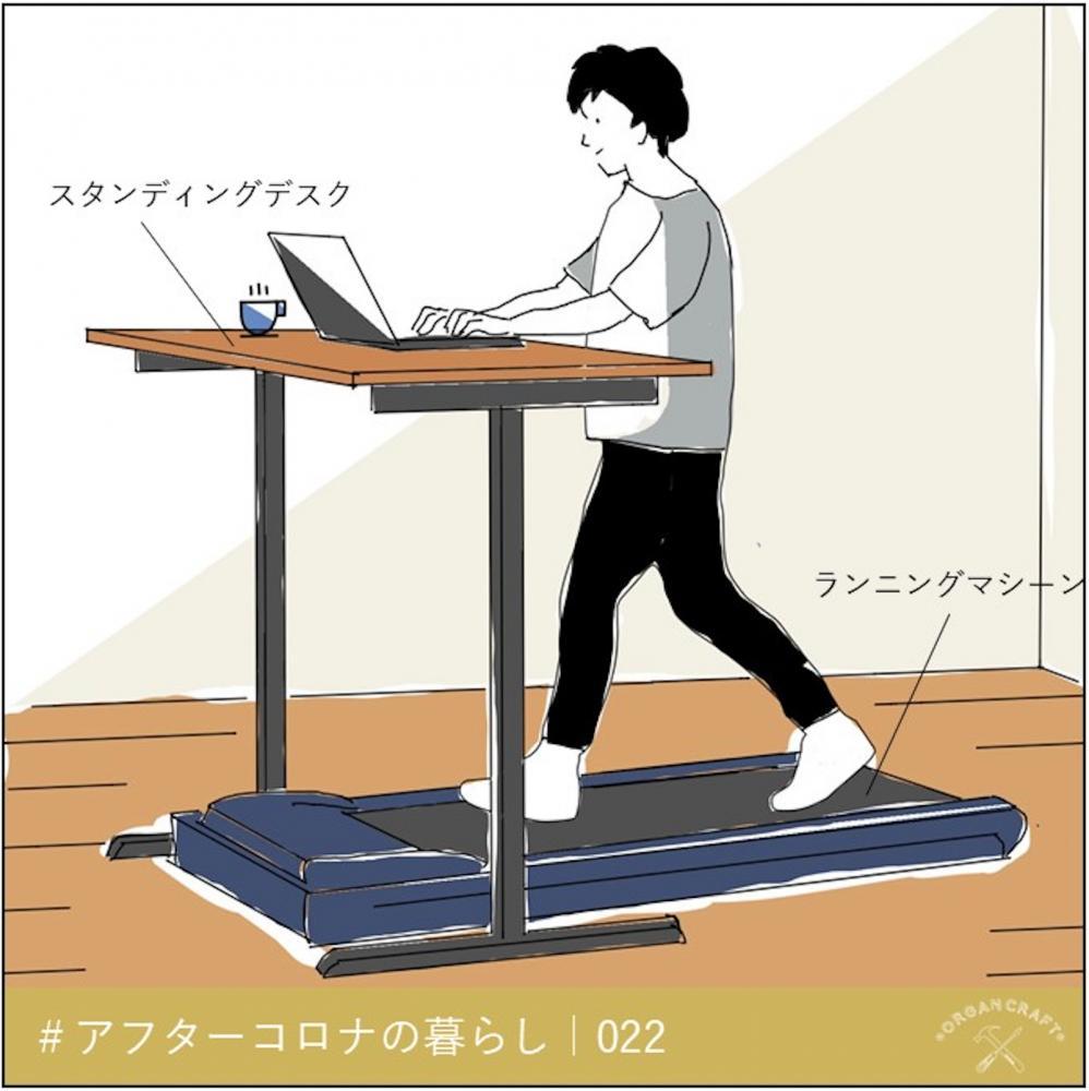 深刻な運動不足に、画期的なテーブルが登場