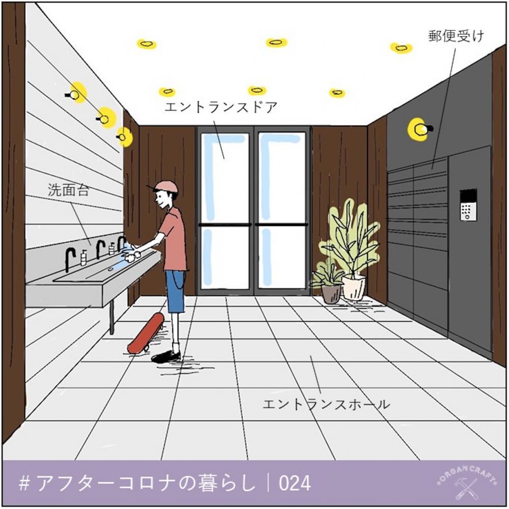 住民間の感染防止に!エントランスの手洗い場