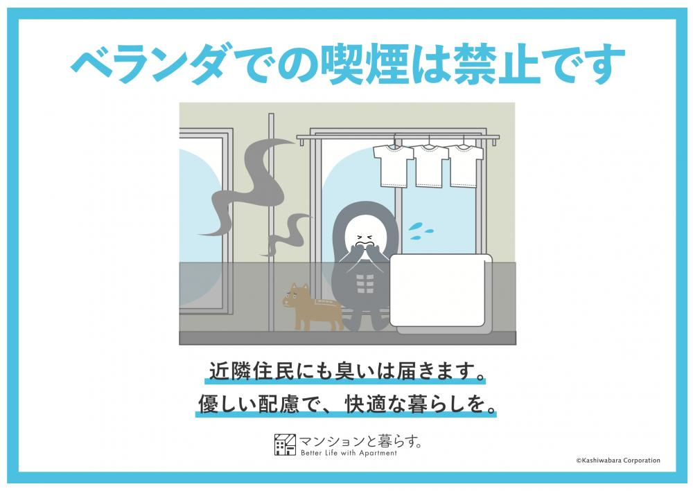 喫煙マナーポスター
