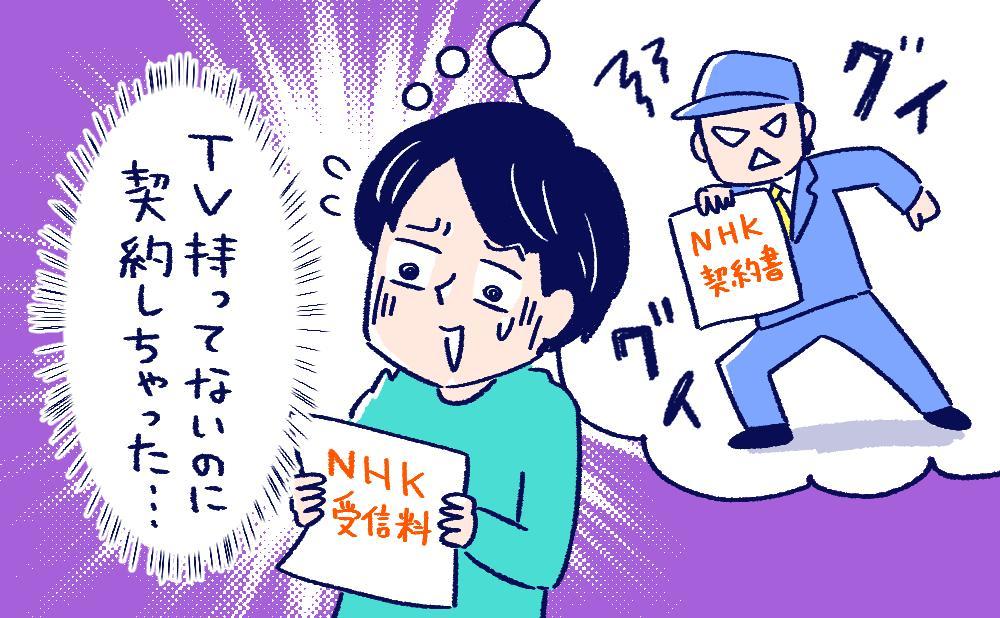 「NHK受信料」のトラブルを解決したい!