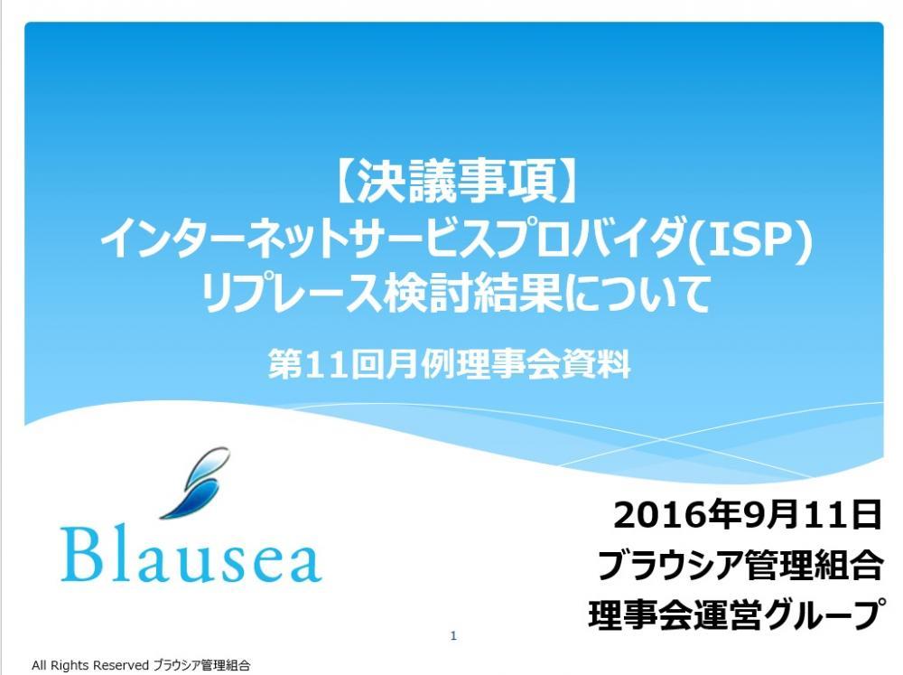 高田さんが作成したインターネット環境改善についての資料