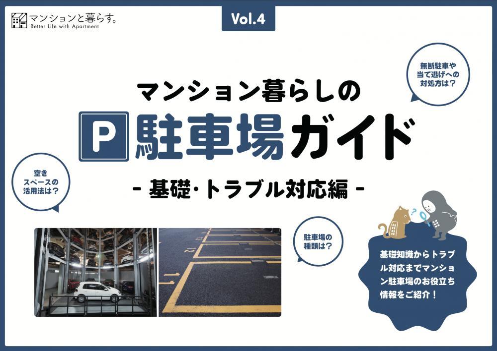駐車場ガイドはこちら